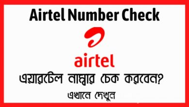 Photo of Get The Right Codes For Airtel SMS Package Right Now