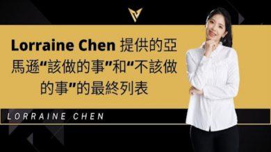 """Photo of Lorraine Chen 提供的亞馬遜""""該做的事""""和""""不該做的事""""的最終列表"""